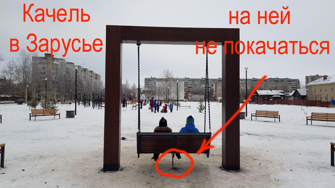 Качели на которых не покачаться установлены в Архангельске